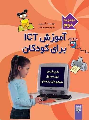 آموزش آی سی تی برای کودکان (مجموعه دوم)