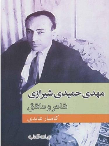 مهدی حمیدی شیرازی شاعر و عاشق