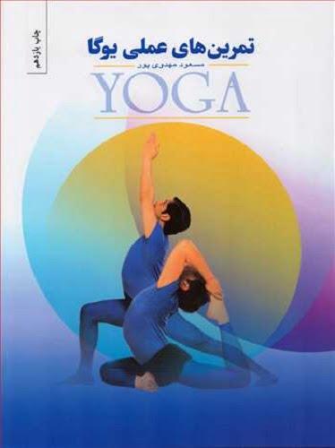 فهم یوگا از طریق تمرینهای عملی