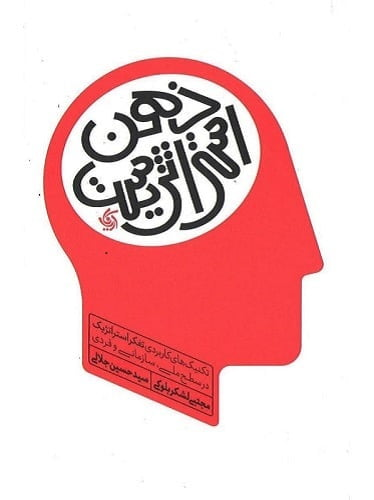 ذهن استراتژیست؛ تکنیکهای کاربردی تفکر استراتژیک در سطح ملی، سازمانی و فردی