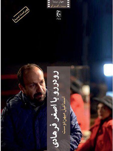 رودررو با اصغر فرهادی گفتگوی اسماعیل میهندوست با اصغر فرهادی