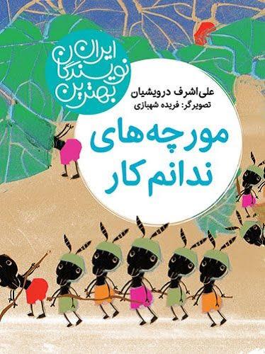 مجموعهی بهترین نویسندگان ایران