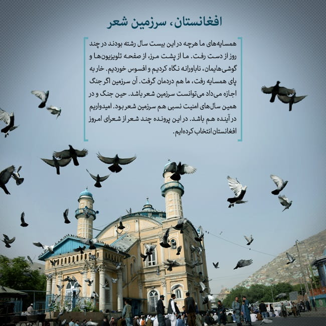 افغانستان، سرزمین شعر