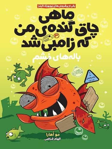 ماهی چاق گنده من که زامبی شد : باله های خشم