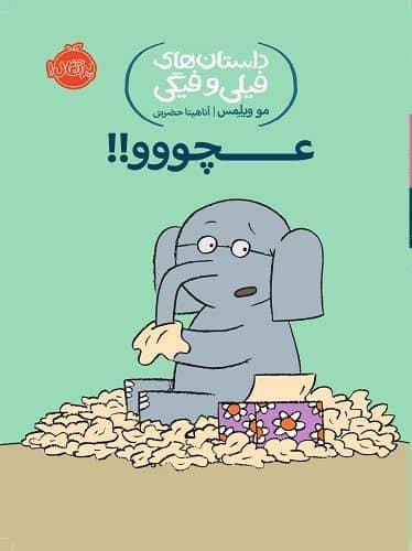 داستان های فیلی و فیگی8 : عچووو!!