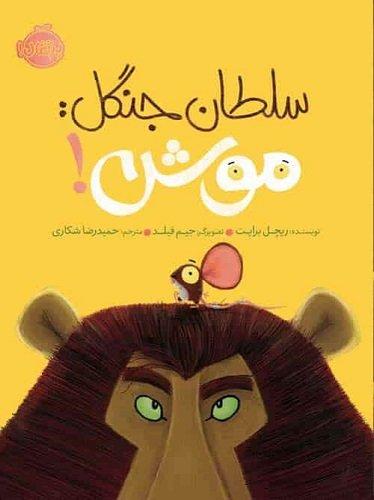 سلطان جنگل: موش!