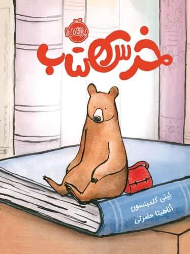 خرس کتاب