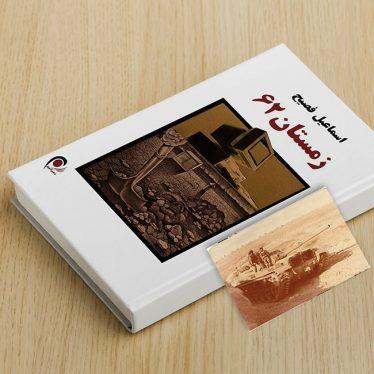 حوالی جنگ و خوزستان