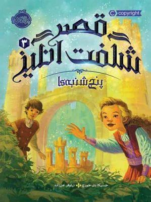 قصر شگفت انگیز (جلد سوم): پنج شنبه ها