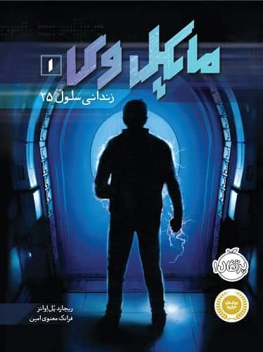 مایکل وی (جلد اول): زندانی سلول 25