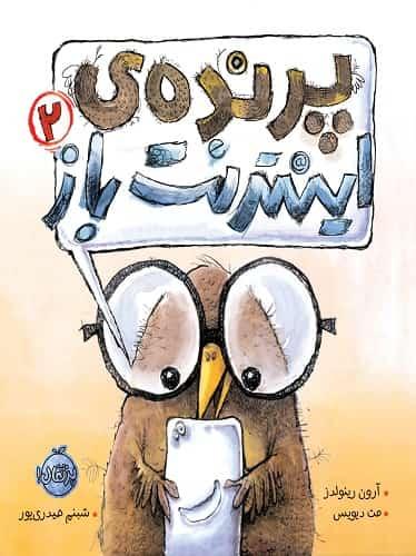 پرنده ی اینترنت باز 2