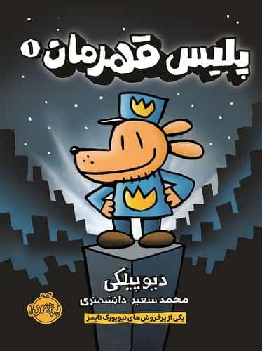 پلیس قهرمان