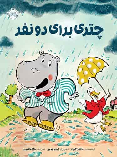 چتری برای دو نفر