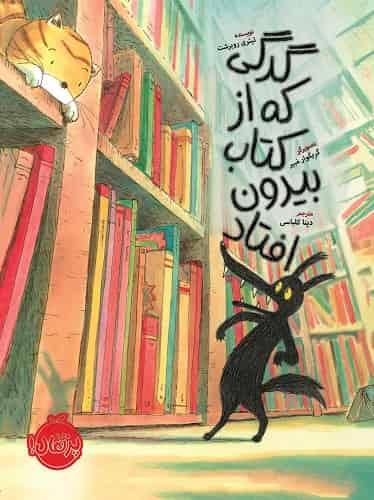 گرگی که از کتاب بیرون افتاد