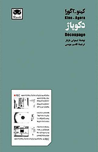 تبارشناسی از مفهوم دکوپاژ