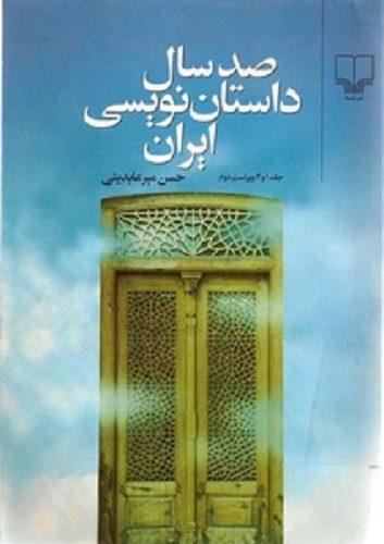 صدسال داستان نویسی ایران جلد اول