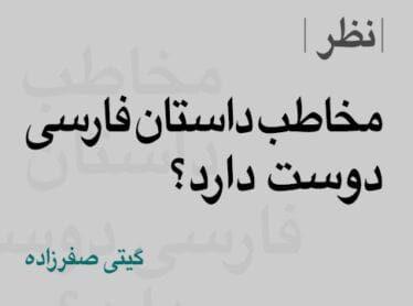 نظر داستان فارسی