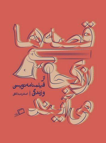 اصغر عبداللهی