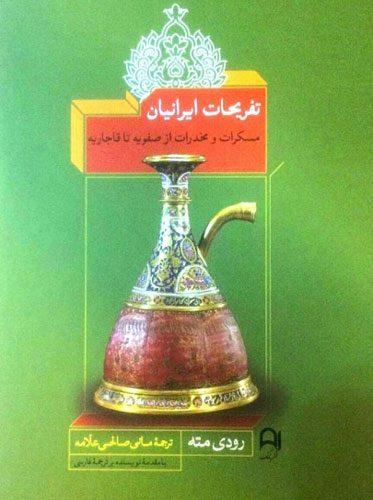 تفریحات-ایرانیان