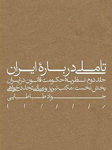 مکتب تبریز