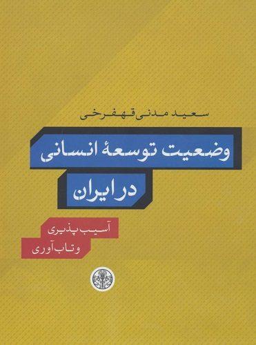 وضعیت توسعه انسانی در ایران ــ آسیبپذیری و تابآوری