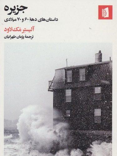 جزیره- داستانهای دههی ۶۰ و ۷۰ میلادی