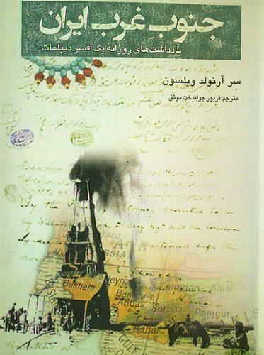 جنوب غرب ایران