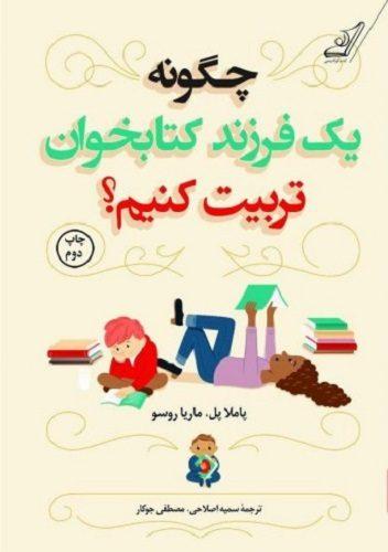 چگونه فرزند کتابخوان تربیت کنیم