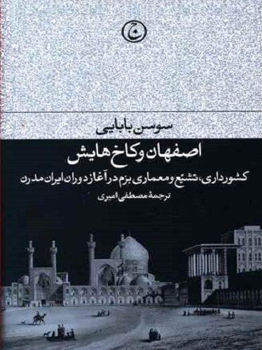 اصفهان و کاخهایش