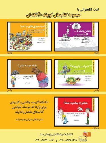 مجموعه کتابهای کوچک ۴۰ نکتهای