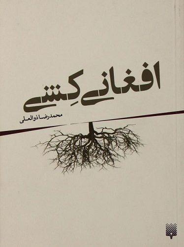 افغانی کشی