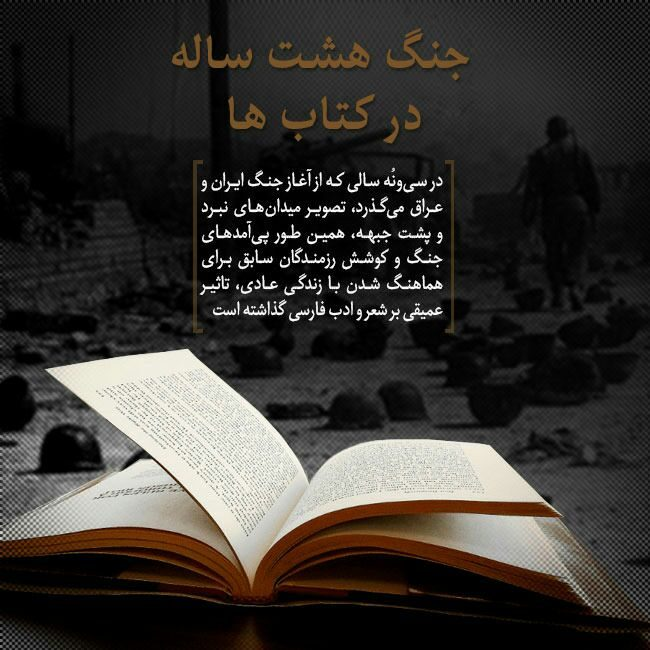 جنگ هشتساله در کتابها