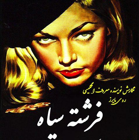 جلد کتاب ادبیات جنایی پلیسی
