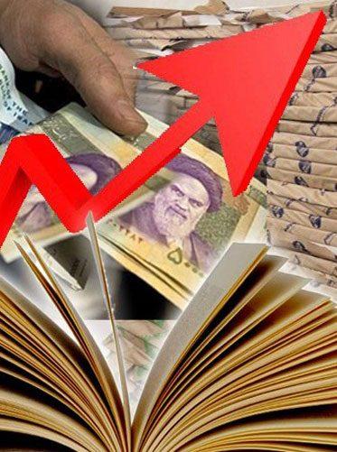 افزایش قیمت کتاب