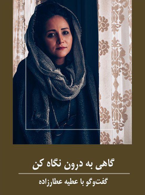 عطیه عطارزاده
